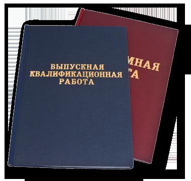 Твёрдый переплёт для диплома курсовой диссертации в Москве  Твёрдый переплёт дипломов Переплет диссертаций
